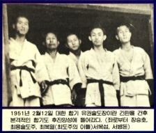 "Ouverture du 1er dojang en 1951, dae han hapki yu kwon sul do jang, puis ""hapkido""."